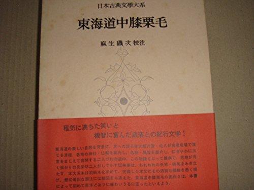 日本古典文学大系〈第62〉東海道中膝栗毛 (1958年)