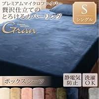 ボックスシーツ シングル[gran]ミッドナイトブルー プレミアムマイクロファイバー贅沢仕立てのとろけるカバーリング グラン
