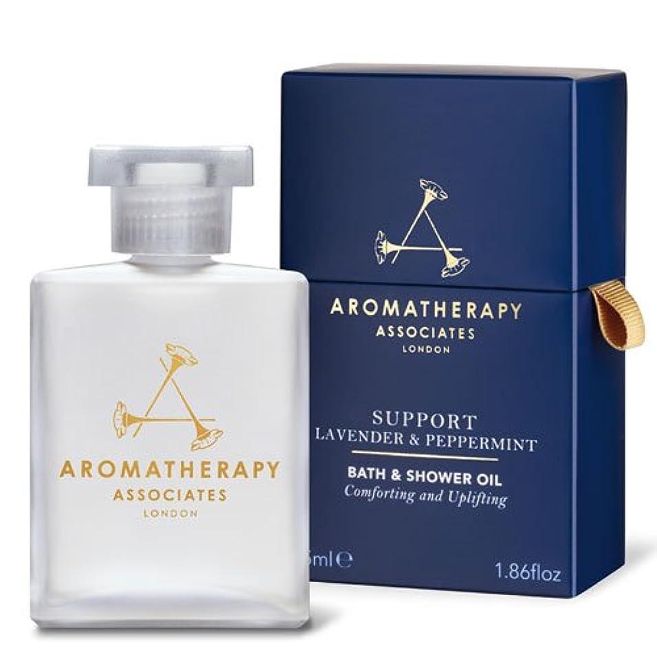 スキニー休日おしゃれなアロマセラピー アソシエイツ Support - Lavender & Peppermint Bath & Shower Oil 55ml/1.86oz