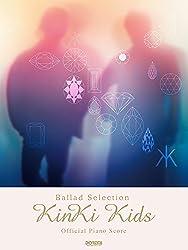 オフィシャル・ピアノ・スコア KinKi Kids Ballad Selection[ギター・コード譜付]