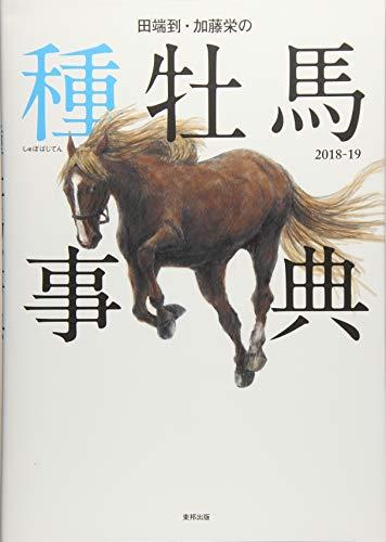 田端到・加藤栄の種牡馬事典〈2018‐19〉