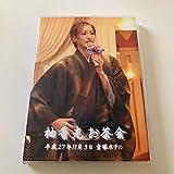 柚香光 お茶会 DVD 宝塚