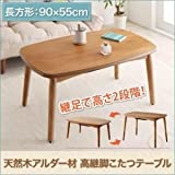 インテリア お洒落 こたつテーブル 高さが変えられる! 天然木アルダー材高継脚こたつテーブル