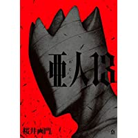 亜人(13) (アフタヌーンコミックス)