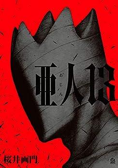 [桜井画門]の亜人(13) (アフタヌーンコミックス)
