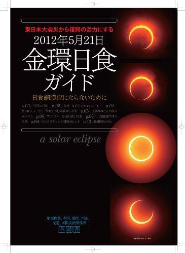 2012年5月21日 金環日食ガイド 日食網膜症にならないために