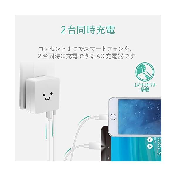 エレコム USB 充電器 ACアダプター コン...の紹介画像3