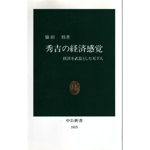 秀吉の経済感覚―経済を武器とした天下人 (中公新書)の詳細を見る