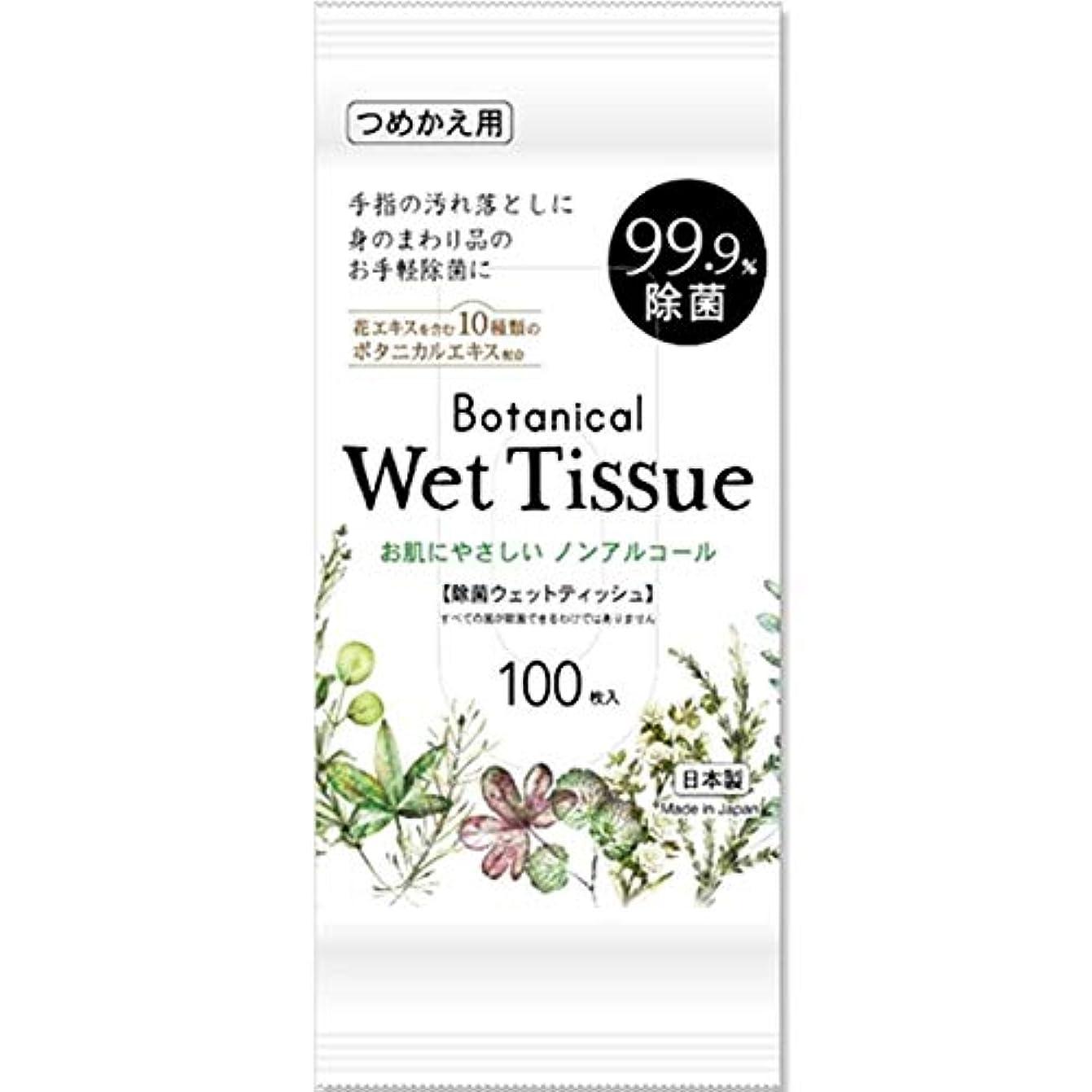 増幅キャッチ見つけたボタニカル ノンアルコール99.9%除菌ウェット 詰替 100枚【3個セット】