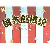 桃太郎伝説 PEACH BOY LEGEND DVD-BOX 1