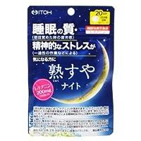【3個セット】井藤漢方製薬 熟すやナイト 20日分 80粒×3個 [機能性表示食品]