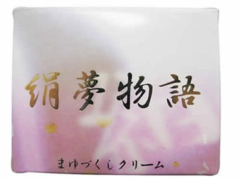 馬鹿ミケランジェロシャー絹夢物語 まゆづくしクリーム 35g