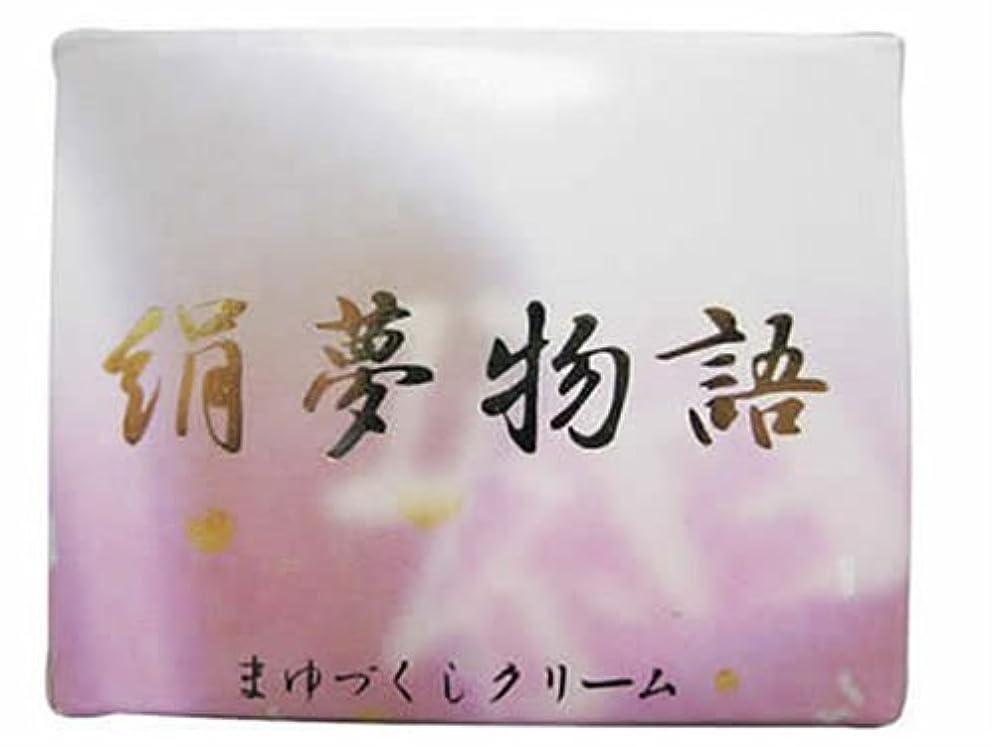 刺繍硬さ迫害する絹夢物語 まゆづくしクリーム 35g