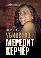Ubijstvo Meredit Kercher