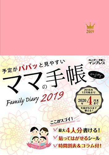 予定がパパッと見やすいママの手帳 Family Diary 2019[シール付き] (インプレス手帳2019)