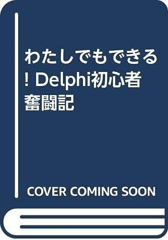 わたしでもできる! Delphi初心者奮闘記