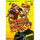 ドンキーコング64―任天堂公式ガイドブック Nintendo 64 (ワンダーライフスペシャル 任天堂公式ガイドブック)