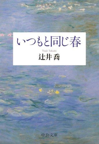 いつもと同じ春  / 辻井 喬