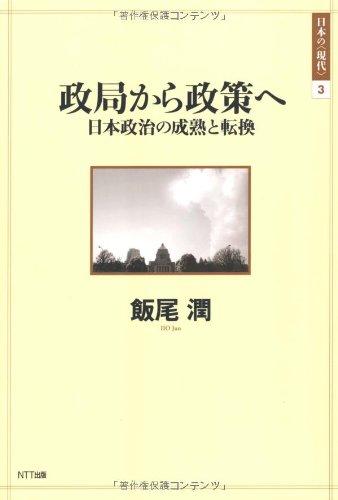 政局から政策へ―日本政治の成熟と転換 (日本の〈現代〉 3)の詳細を見る