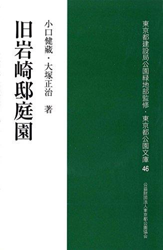 旧岩崎邸庭園 (東京公園文庫【46】)