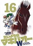 たいようのマキバオーW 16 (プレイボーイコミックス)