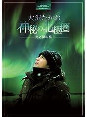大沢たかお 神秘の北極圏 ―光と闇の旅― [DVD]
