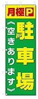 のぼり旗 月極 駐車場(W600×H1800)