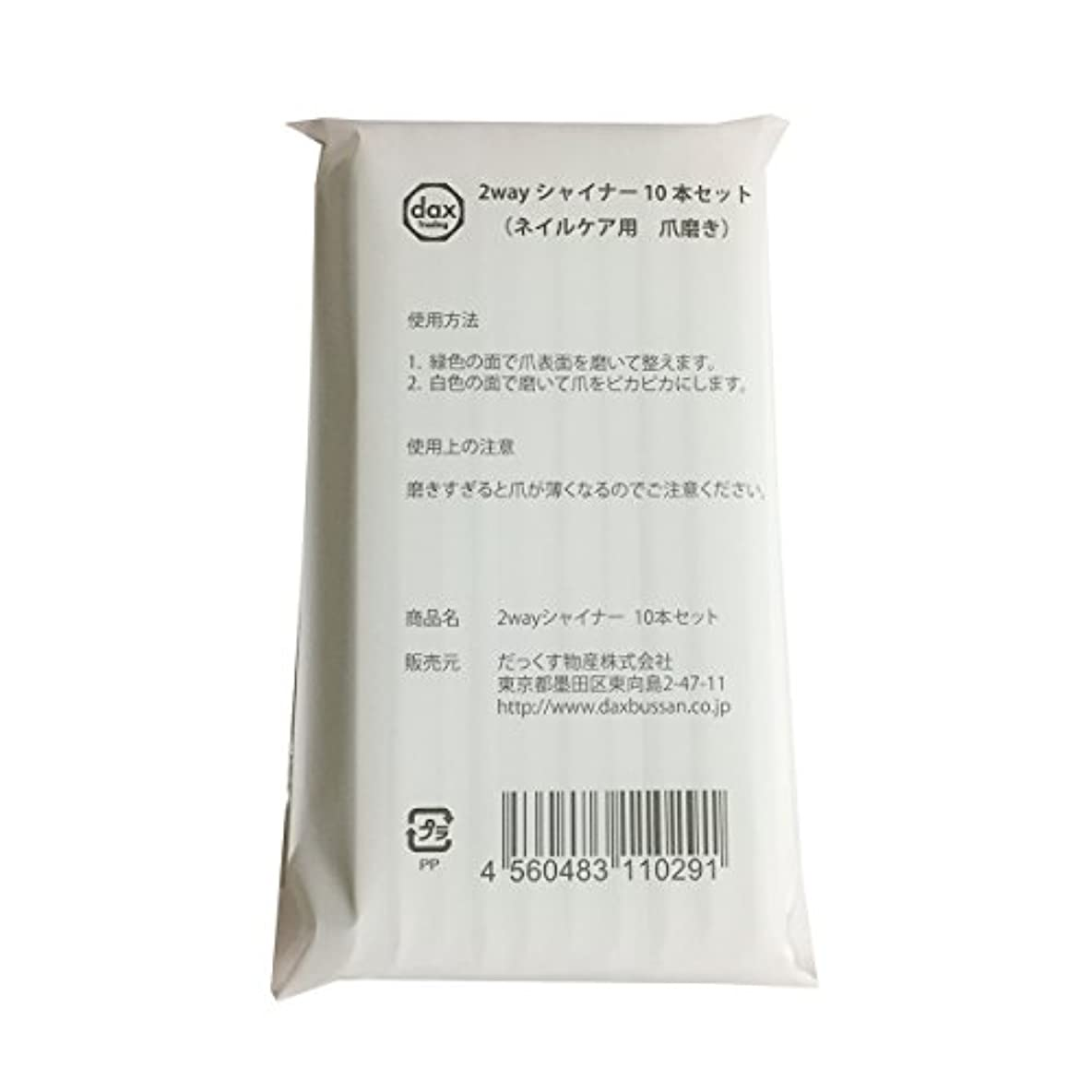 内陸事故オーク【だっくす物産】2wayシャイナー 10本セット (ネイルケア用 爪磨き)