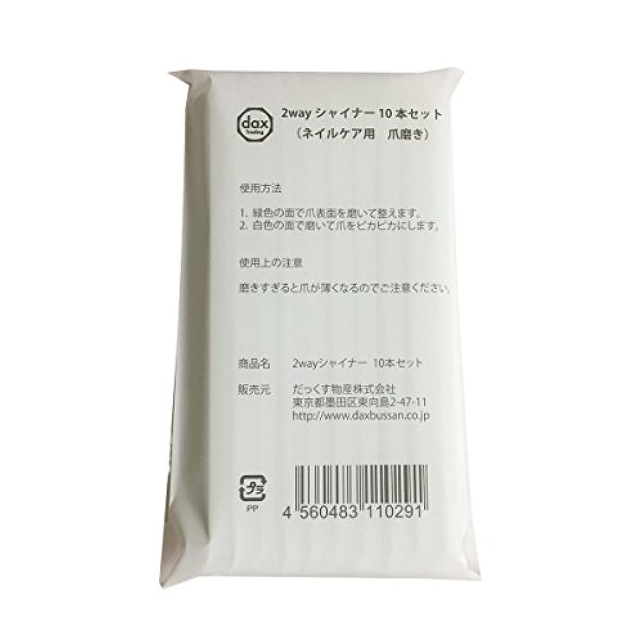 バラ色段階ドキドキ【だっくす物産】2wayシャイナー 10本セット (ネイルケア用 爪磨き)