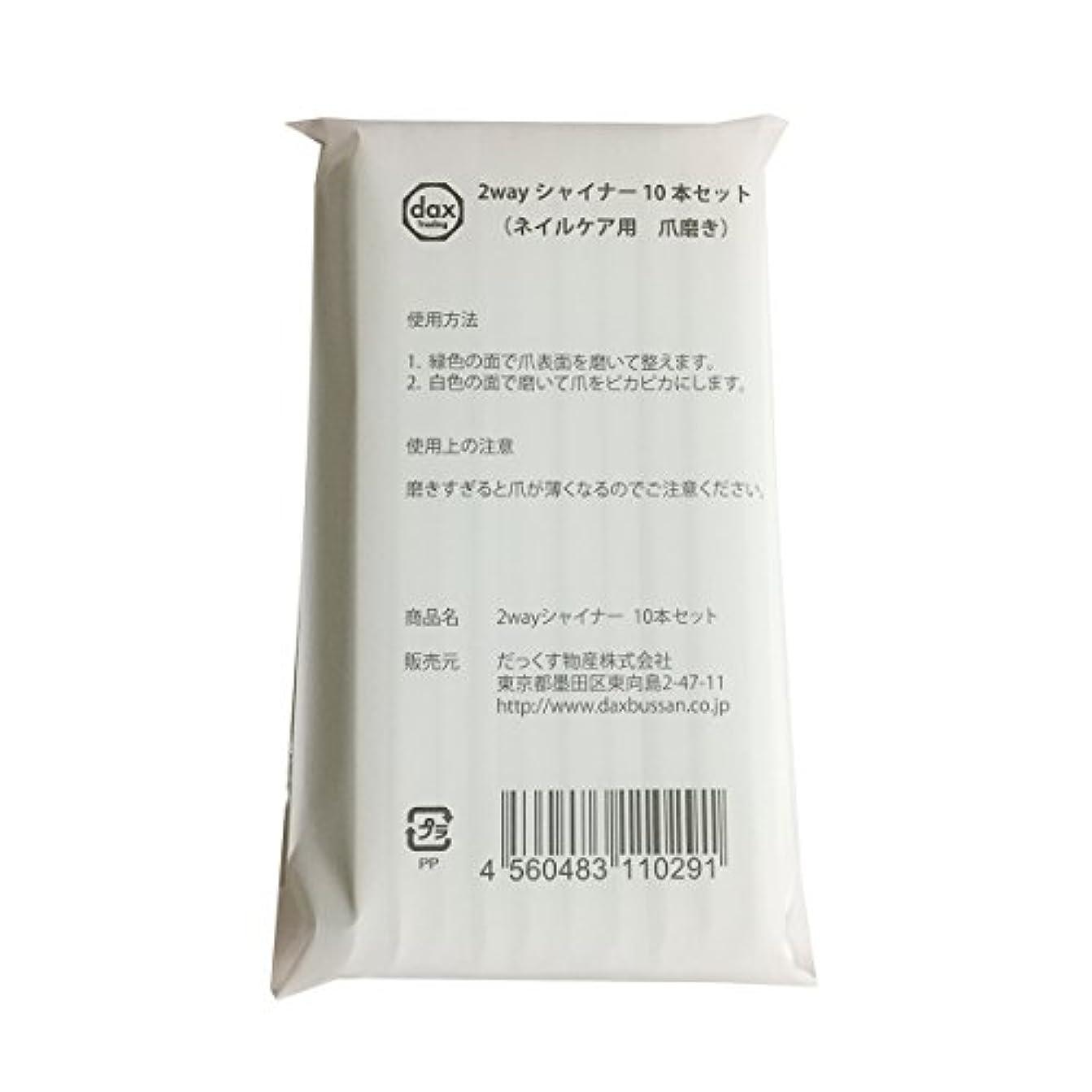 盆戸棚原始的な【だっくす物産】2wayシャイナー 10本セット (ネイルケア用 爪磨き)