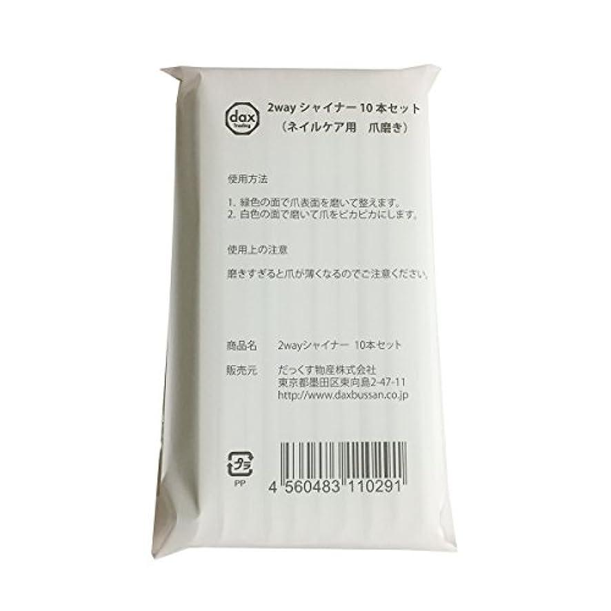 文芸必須カウンタ【だっくす物産】2wayシャイナー 10本セット (ネイルケア用 爪磨き)
