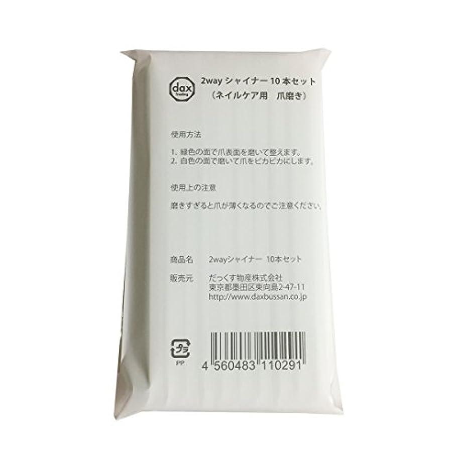 シャー歌詞団結する【だっくす物産】2wayシャイナー 10本セット (ネイルケア用 爪磨き)