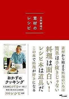 [土井善晴]の土井善晴の素材のレシピ