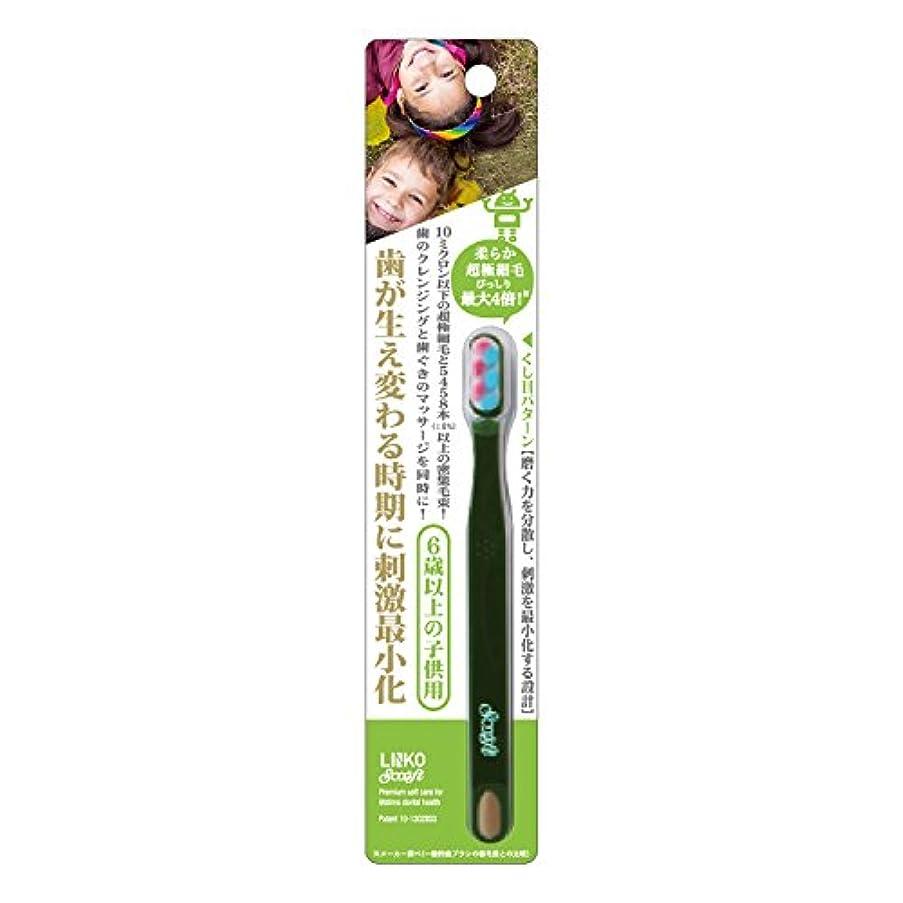 【ルクス×リエンコ】 超極細毛ソフト歯ブラシ 6歳以上の子供用 (※色お任せ)