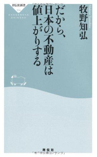 だから、日本の不動産は値上がりする (祥伝社新書)の詳細を見る