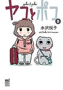 ヤコとポコ 5 (少年チャンピオン・コミックス・エクストラ もっと!)