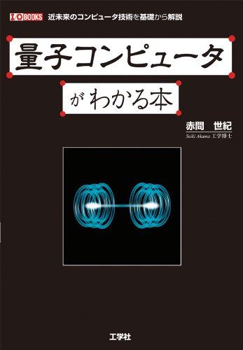 量子コンピュータがわかる本 (I・O BOOKS)の詳細を見る