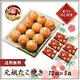 【会津屋】元祖たこ焼きセット(急速冷凍品)×5箱
