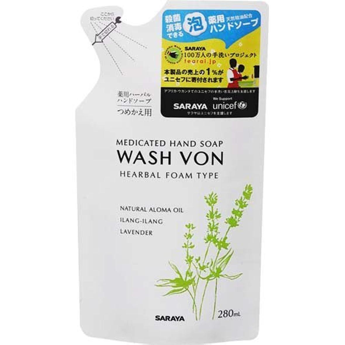 ビリーヤギかみそり注釈WASH VONハーバル薬用ハンドソープ 詰替 280ml × 3個