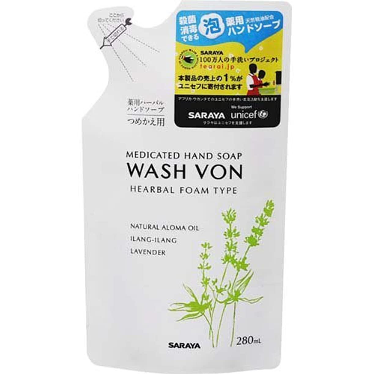 増幅核蒸発WASH VONハーバル薬用ハンドソープ 詰替 280ml × 3個
