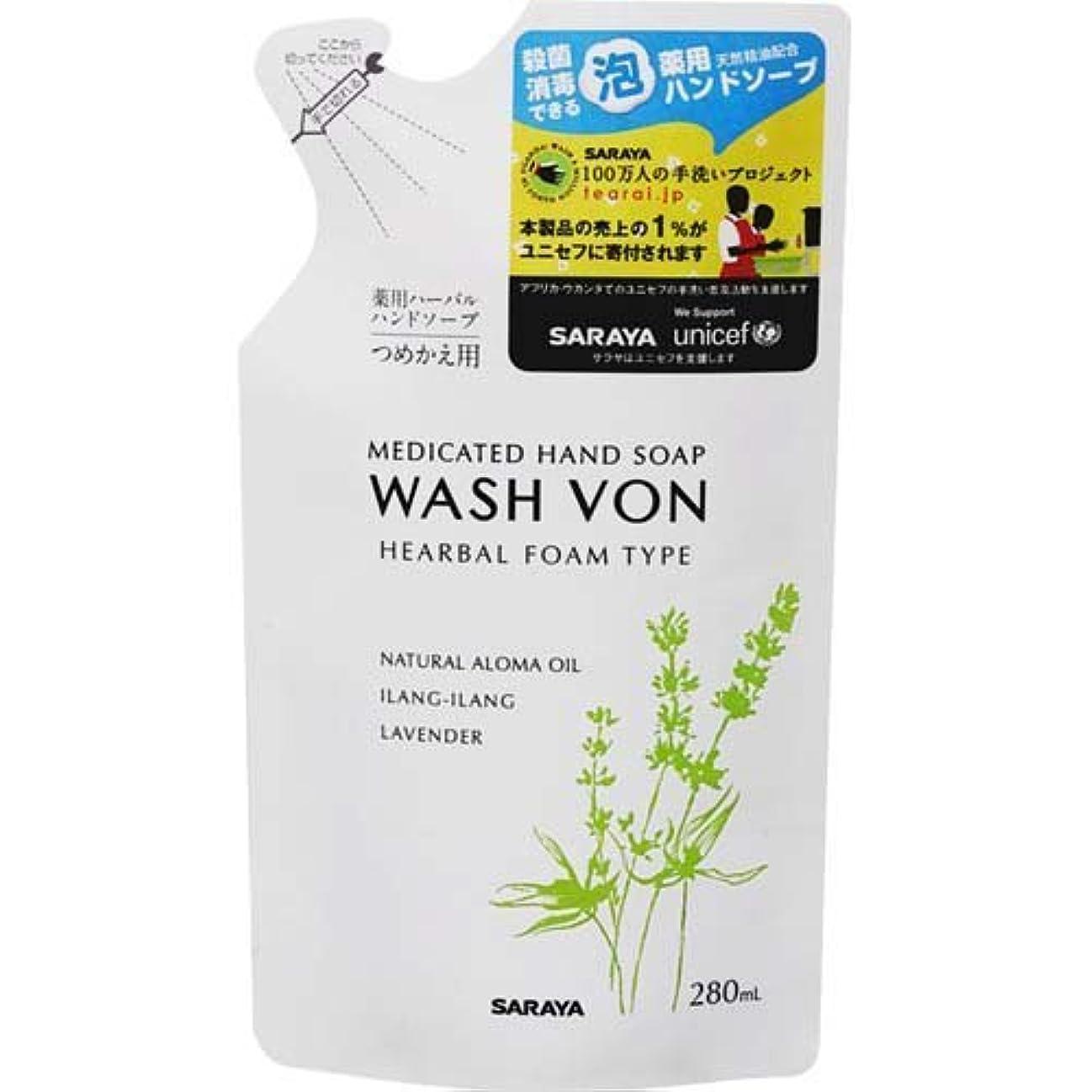 現在感じ縮約WASH VONハーバル薬用ハンドソープ 詰替 280ml × 3個