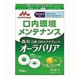 【森永乳業】口臭・口内ケア タブレット オーラバリア レモンミント味 18個入り
