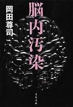 [岡田尊司]の脳内汚染 (文春文庫)