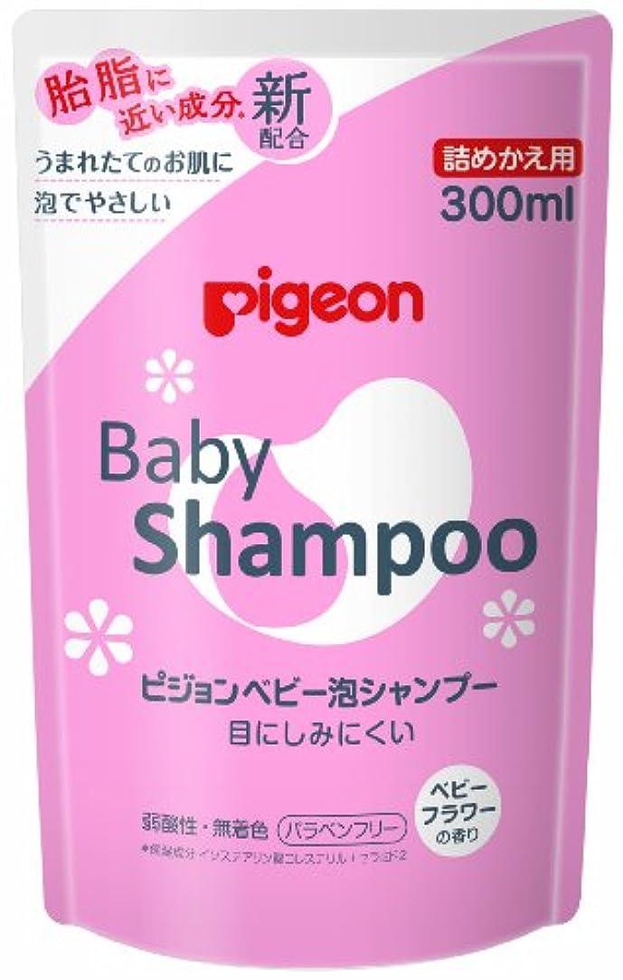 失われたかみそり懐ピジョン 泡シャンプー フラワーの香り 詰替用 300ml (0ヵ月~)
