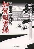 加賀風雲録 前田家の幕末維新 (中公文庫)