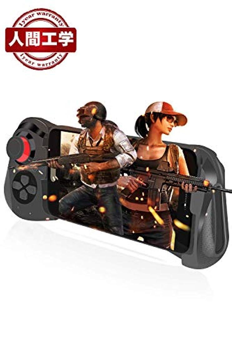 パースブラックボロウ座標篭【最新式】PUBG コントローラー iphone android対応 スマホ ゲームコントローラー 無線 Bluetooth 荒野行動 各種ゲーム対応 高感度射撃ボタン 位置精確 操作簡単 優れたゲーム体験 (黒)