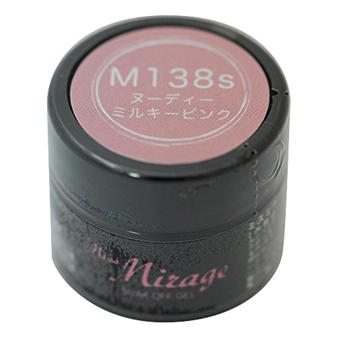 同封する過度に規範Miss Mirage M138S ヌーディーミルキーピンク 2.5g UV/LED対応タイオウ