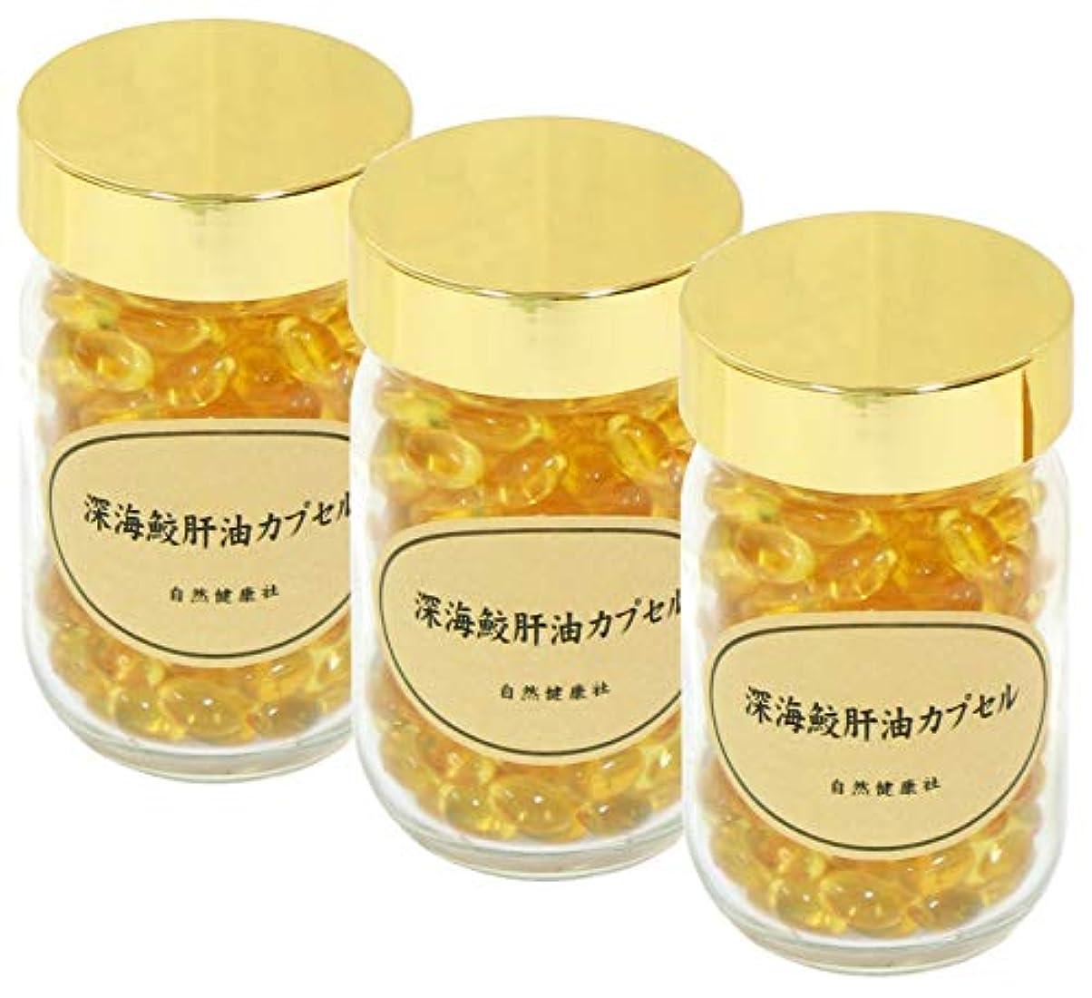 感謝する一掃するスズメバチ自然健康社 深海鮫肝油カプセル?ビン入り 85g×3個(212粒×3個) 密封容器入り
