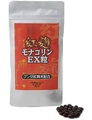 紅麹モナコリンEX粒 (120粒/約1ヶ月分)グンゼの米紅麹末配合サプリメント