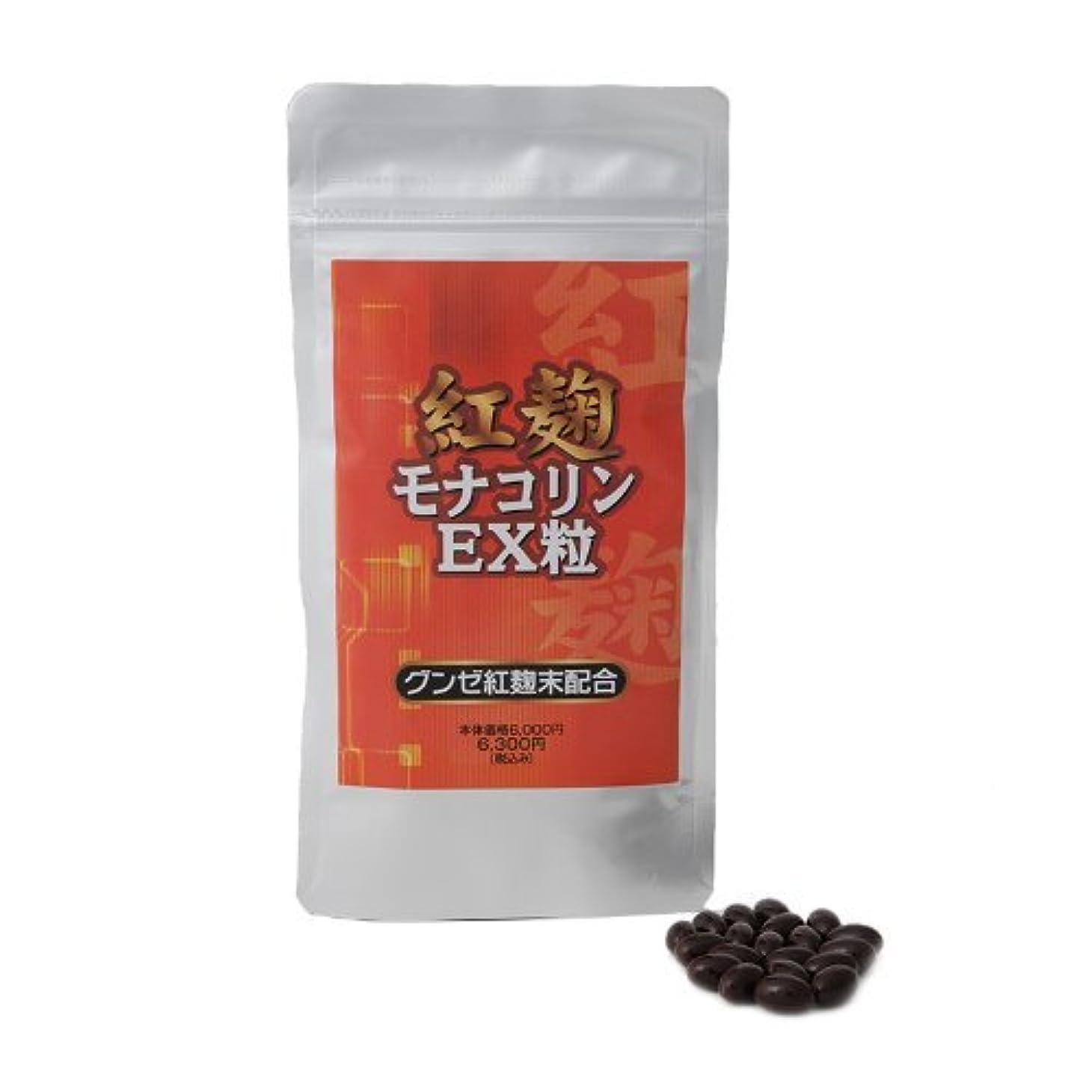黒板接尾辞気になる紅麹モナコリンEX粒 (120粒/約1ヶ月分)グンゼの米紅麹末配合サプリメント